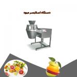 دستگاه اسلایسر میوه